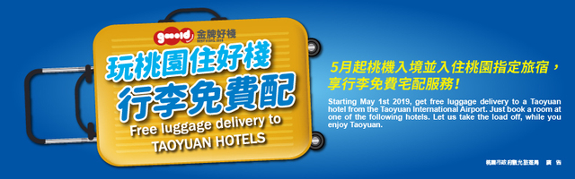 Free Luggage Delivery to Taoyuan Hotels